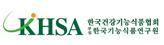 khsa 한국건강기능식품협회